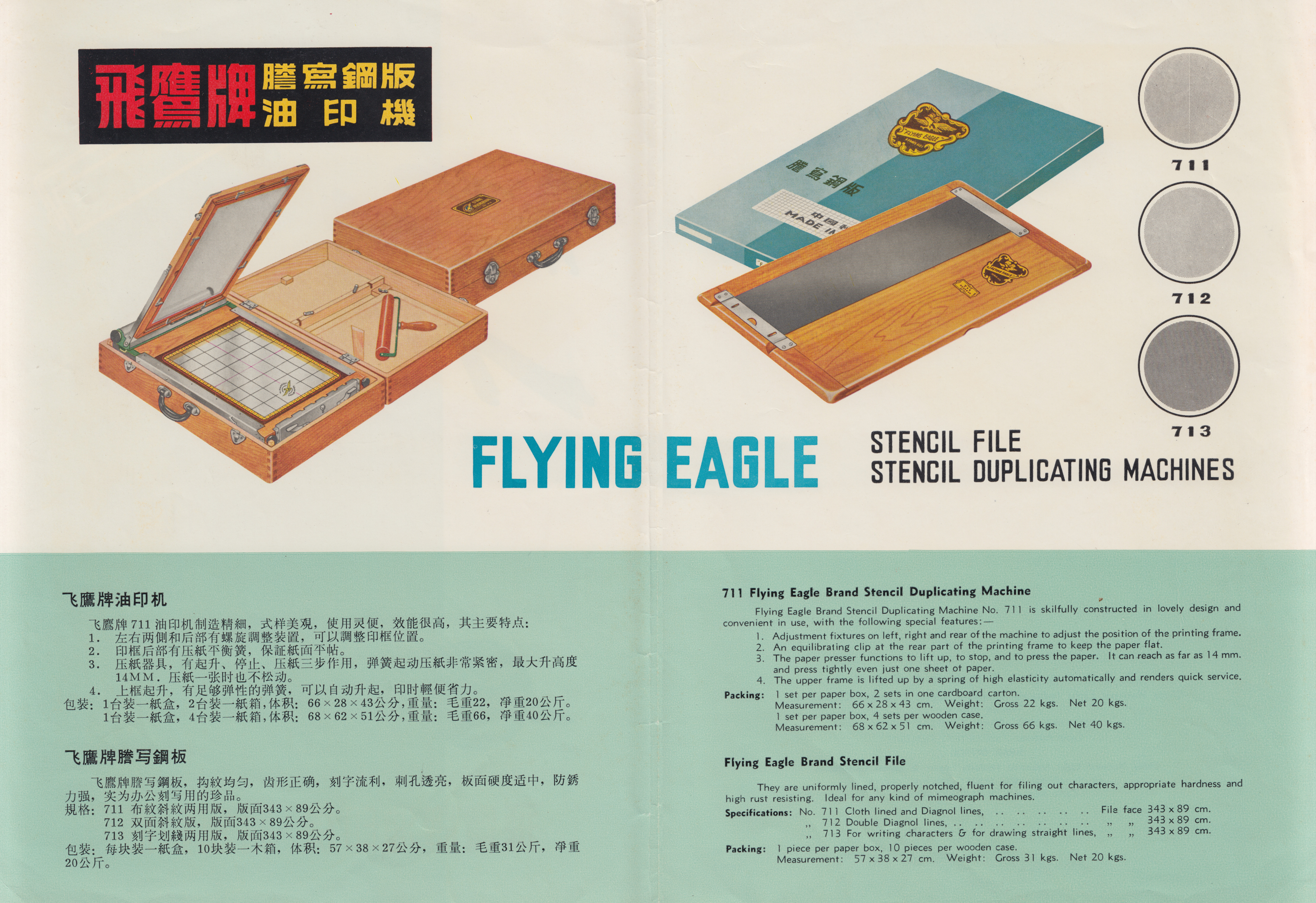 A brochure for the Flying Eagle stencil duplicating machine, c. 1970s.