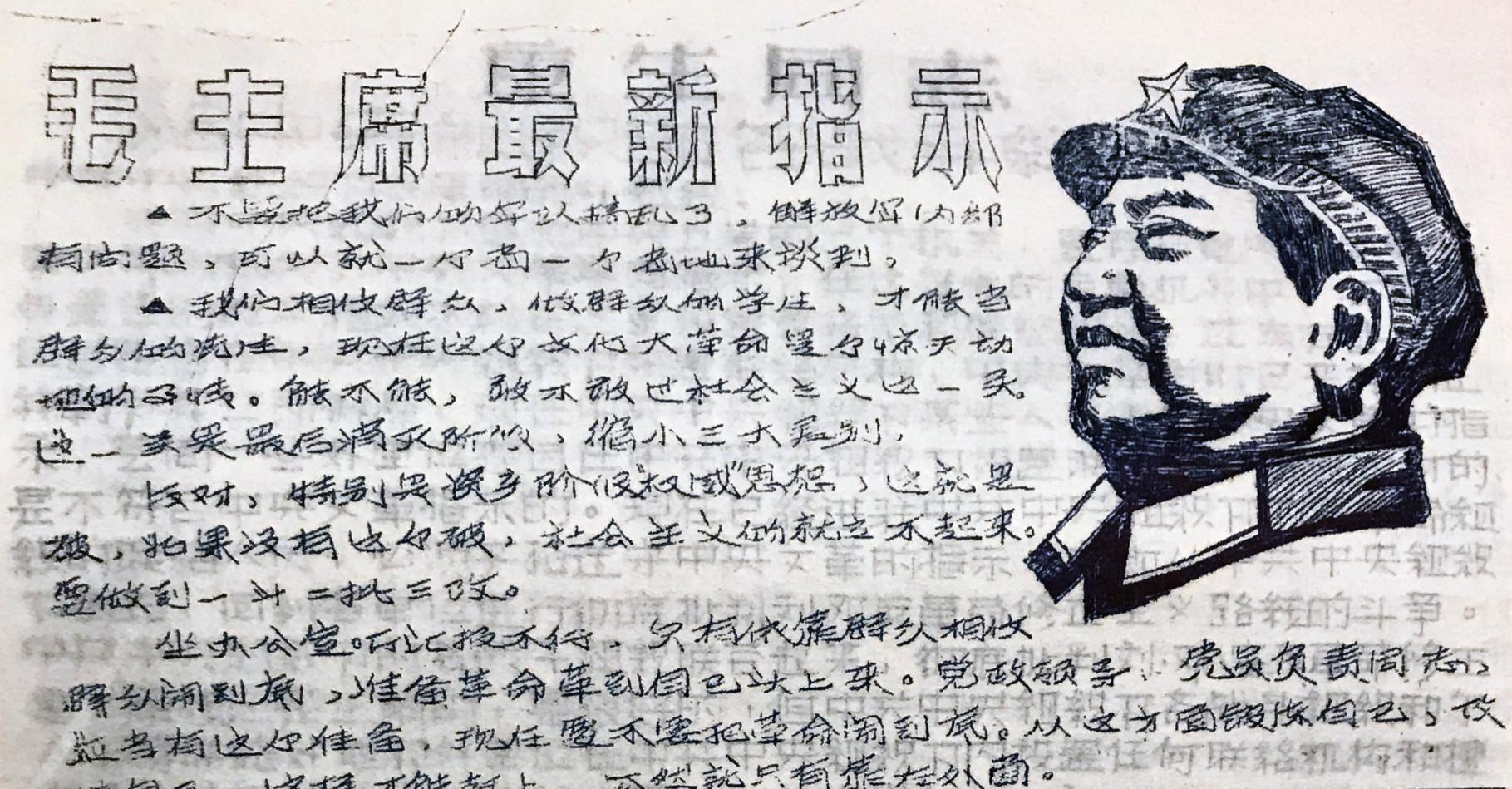Jinggangshan Journal, c.  1967.