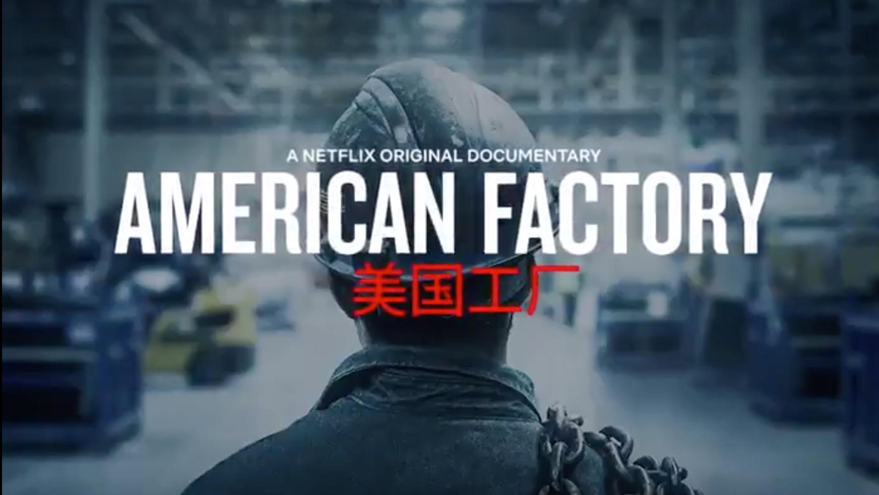 کارخانه آمریکایی (مستند)