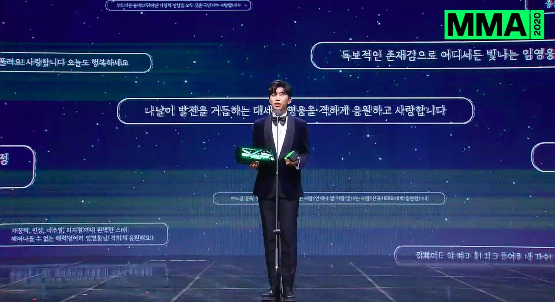 Lim Young Woong en los MelOn Music Awards