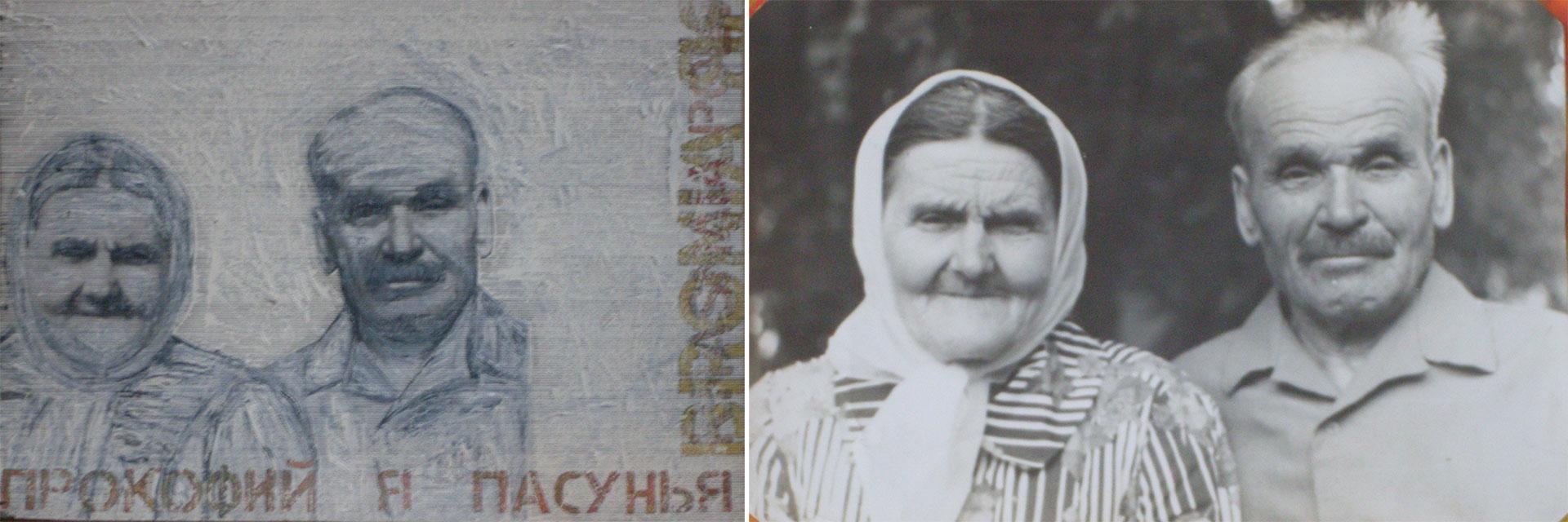 La obra que recuerdoa asus abuelos maternos Prokofii Izoita y Parascobia, inspirada en una foto de la década del 70