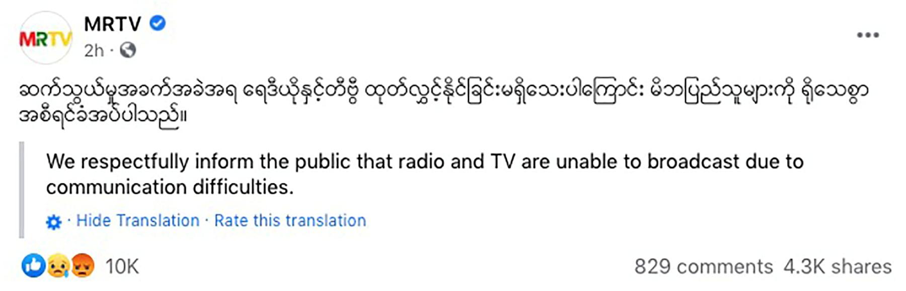 El corte de telecomunicaciones en Myanmar (Reuters)