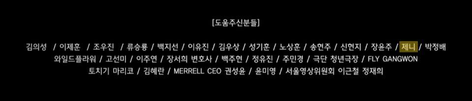 Fans del grupo de K-POP notaron el nombre de Jennie en los créditos. (Foto: Netflix)