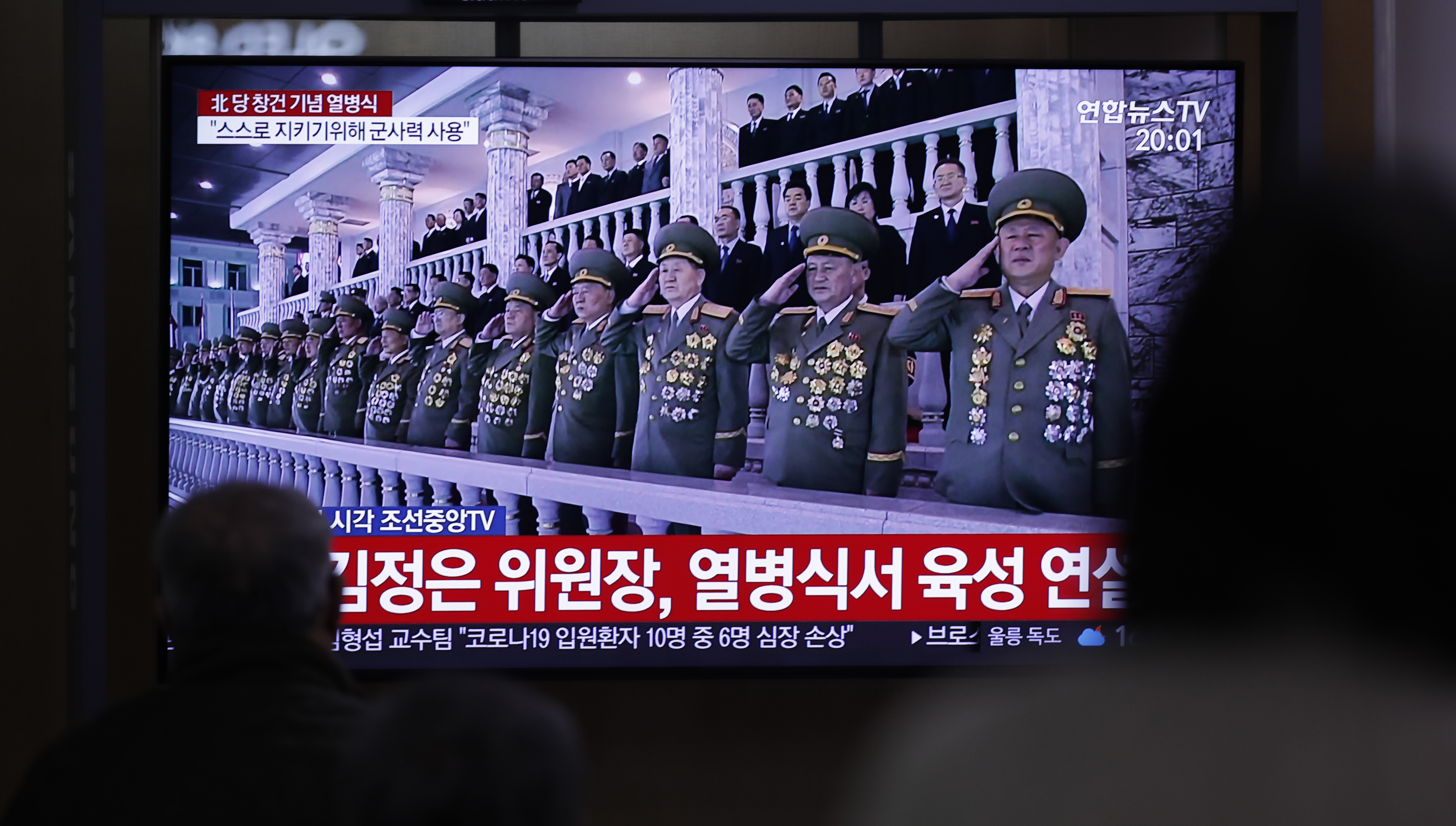 North Korea celebrating the ruling Workers' party. A part of letters read: